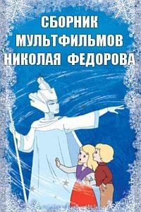 Сборник мультфильмов Николая Федорова (1957-1965)