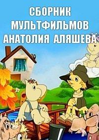 Сборник мультфильмов Анатолия Аляшева (1969-1986)