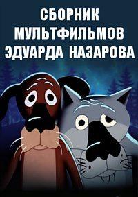Сборник мультфильмов Эдуарда Назарова (1973-2013)