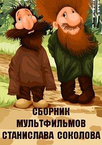 Сборник мультфильмов Станислава Соколова (1977-2010)