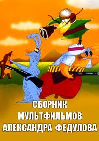 Сборник мультфильмов Александра Федулова (1980-1995)