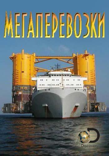 Мегаперевозки - Mega Shippers