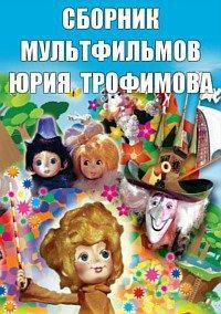 Сборник мультфильмов Юрия Трофимова (1972-1992)