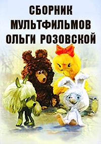 Сборник мультфильмов Ольги Розовской (1976-1990)