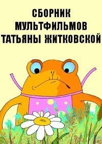 Сборник мультфильмов Татьяны Житковской (1978-2013)