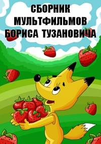 Сборник мультфильмов Бориса Тузановича (1980-2012)