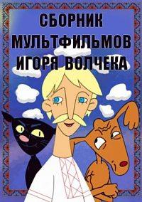 Сборник мультфильмов Игоря Волчека (1983-2015)