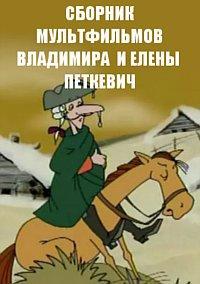 Сборник мультфильмов Владимира и Елены Петкевич (1984-2015)