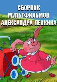 Сборник мультфильмов Александра Ленкина (1988-2015)