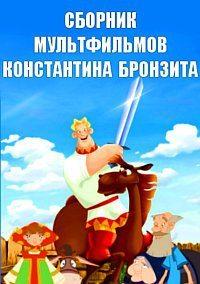 Сборник мультфильмов Константина Бронзита (1988-2014)
