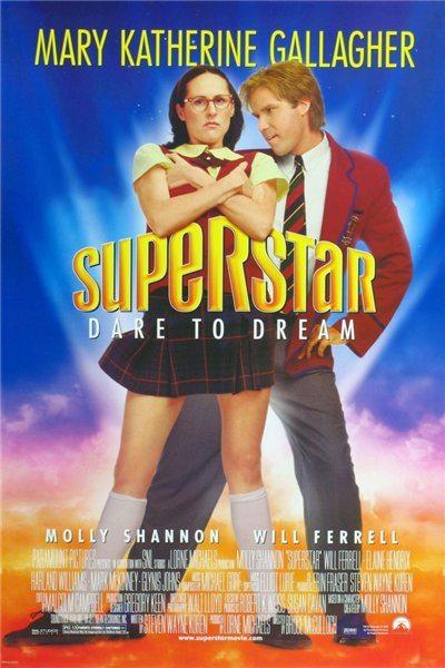 Суперзвезда - Superstar