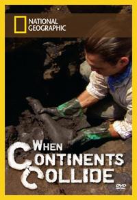 Когда сталкиваются континенты - When Continents Collide