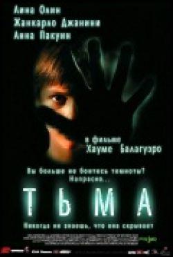 Тьма - Darkness