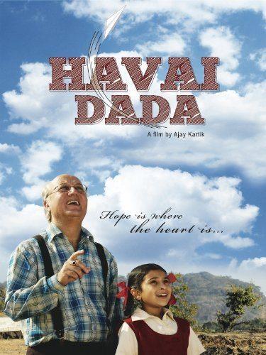 ��� ������� - Havai Dada