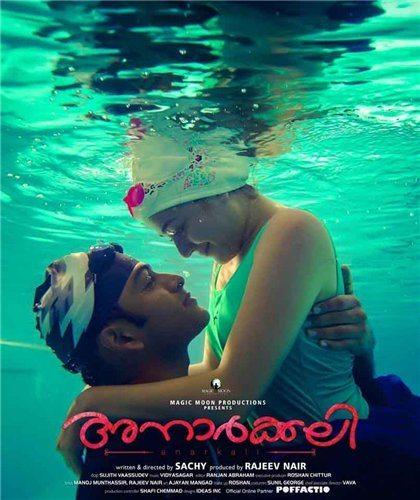 Анаркали - Anarkali