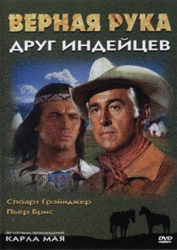 Верная Рука - друг индейцев - Old Surehand