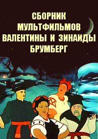Сборник мультфильмов Валентины и Зинаиды Брумберг (1928-1974)