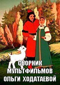 Сборник мультфильмов Ольги Ходатаевой (1928-1960)
