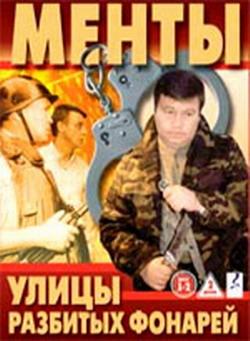 Улицы разбитых фонарей - Ulitsy razbitykh fonarey