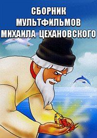Сборник мультфильмов Михаила Цехановского (1929-1964)