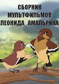 Сборник мультфильмов Леонида Амальрика (1932-1971)