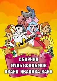 Сборник мультфильмов Ивана Иванова-Вано (1932-1984)