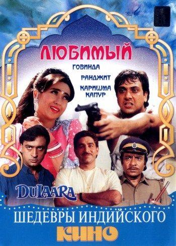 Любимый - Dulaara