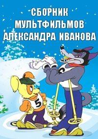 Сборник мультфильмов Александра Иванова (1934-1958)