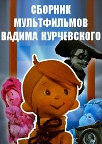 Сборник мультфильмов Вадима Курчевского (1960-1987)