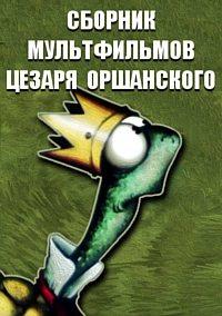Сборник мультфильмов Цезаря Оршанского (1966-1988)