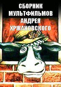 Сборник мультфильмов Андрея Хржановского (1966-2002)