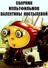 Сборник мультфильмов Валентины Костылевой (1971-1997)