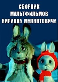 Сборник мультфильмов Кирилла Малянтовича (1972-1984)