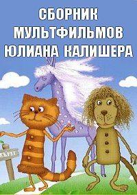 Сборник мультфильмов Юлиана Калишера (1972-1993)