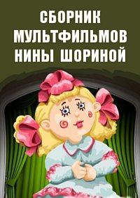 Сборник мультфильмов Нины Шориной (1976-1993)
