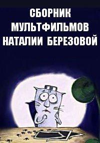 Сборник мультфильмов Наталии Березовой (1997-2016)