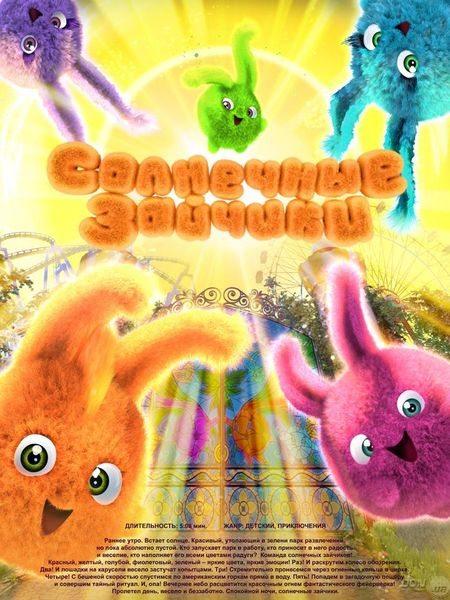 Солнечные зайчики - Sunny Bunnies
