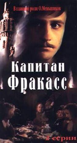 Капитан Фракасс - Kapitan Frakass