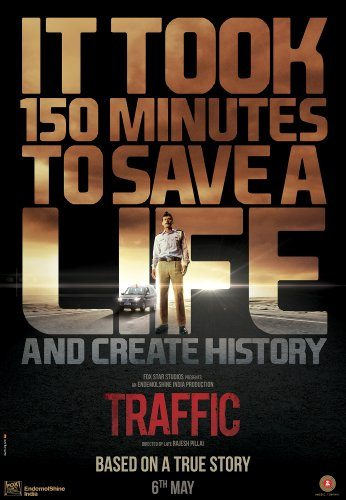Трафик - Traffic