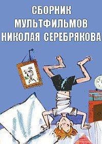 Сборник мультфильмов Николая Серебрякова (1963-1989)