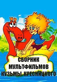 Сборник мультфильмов Кузьмы Кресницкого (1977-1989)