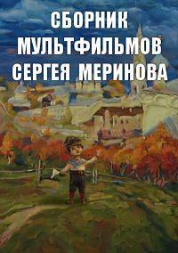 Сборник мультфильмов Сергея Меринова (2002-2015)