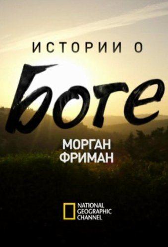 Морган Фриман. Истории о Боге - The Story of God