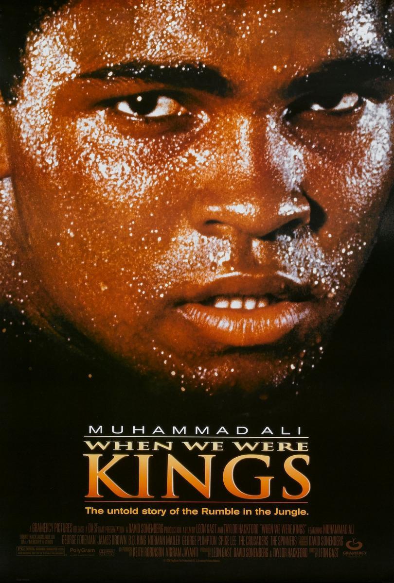 Когда мы Были Королями - When We Were Kings