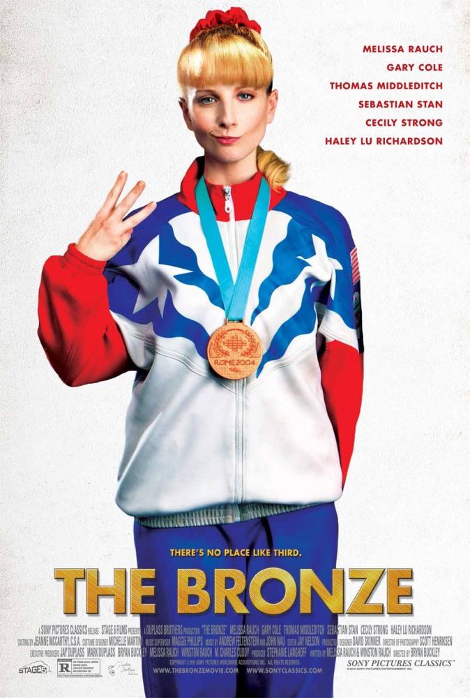 Бронза - The Bronze