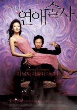 Волшебная сказка о любви - Nae ireumeun Kim Sam-soon