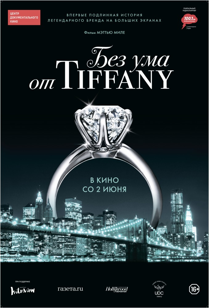 Без ума от Tiffany - Crazy About Tiffany's