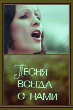 София Ротару - Песня всегда с нами