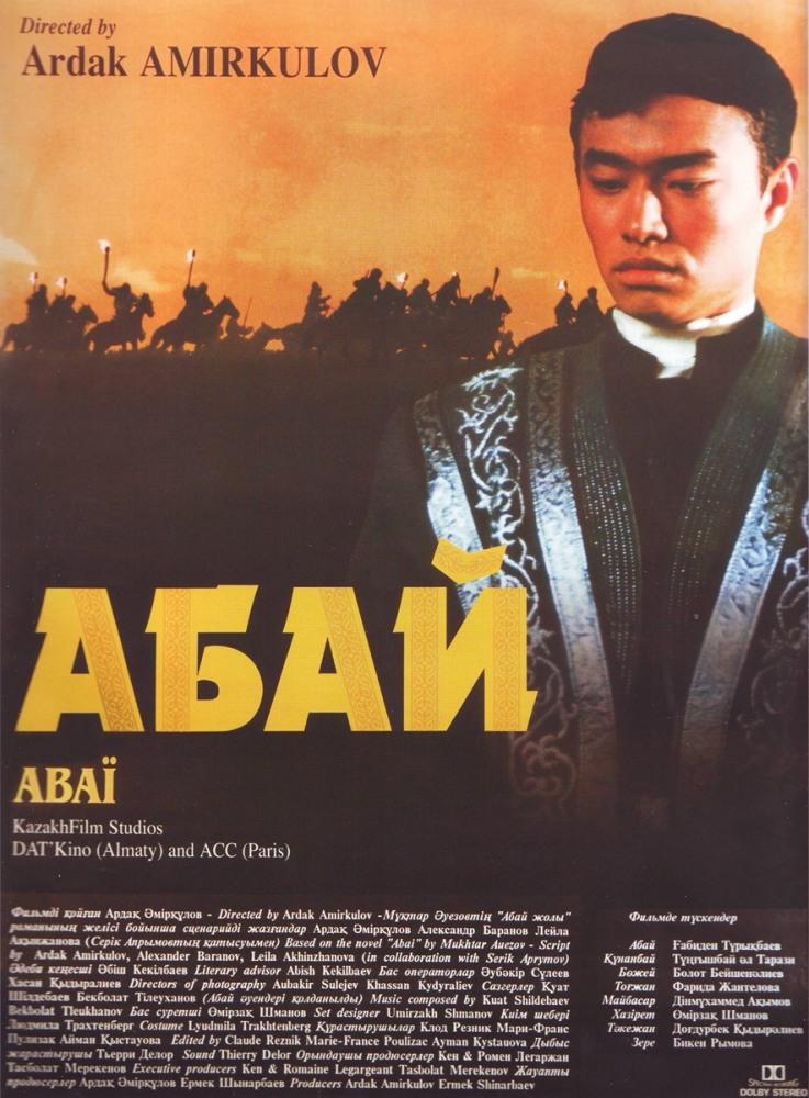 Абай - Abai