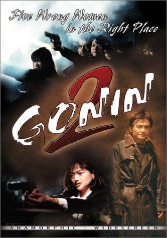Гонин 2 - Gonin 2